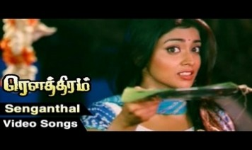 Senganthal Song Lyrics