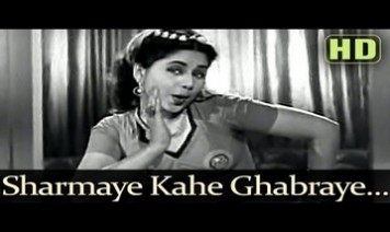 Sharamaye Kahe Ghabraye Kahe Song Lyrics