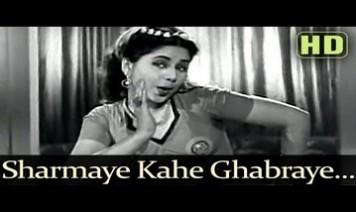 Sharamaye Kahe Ghabraye Kahe Song Lyrics