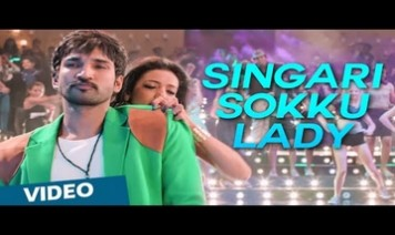 Singari Sokku Lady Song Lyrics