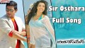 Saar Vasthara Song Lyrics