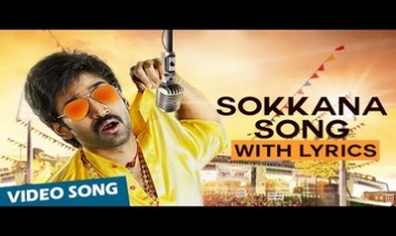 Sokkana Ponnu Song Lyrics