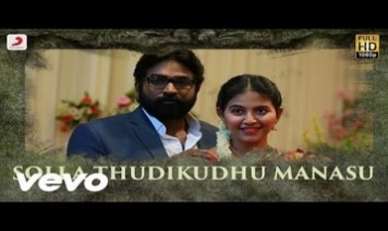 Solla Thudikudhu Manasu Song Lyrics