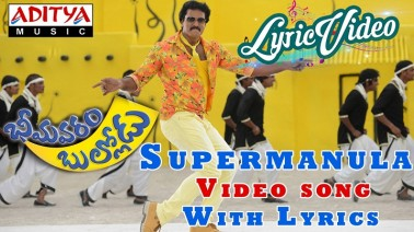 Supermanula Song Lyrics