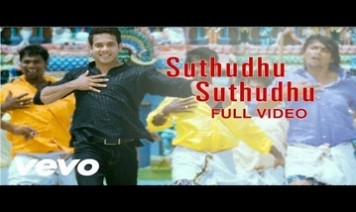 Suthudhu Suthudhu Intharu Song Lyrics