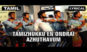 Tamilukku En Ondrai Azhuthavum Song Lyrics