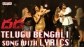 Telugu Bengali Song Lyrics