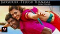 Telugu Thanama Song Lyrics