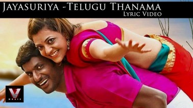 Telugu Thanama Song Lyrics