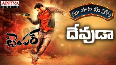 Devudaa Song Lyrics
