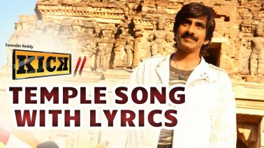 Temple Song Song Lyrics