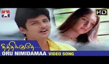 Thaayarum Ariyaamal Song Lyrics