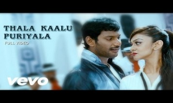 Thala Kaalu Puriyavilla Song Lyrics