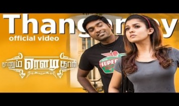 Thangamey Song Lyrics