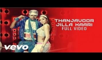 Thanjavoor Jillakaari Kacherikku Vaayendi Song Lyrics