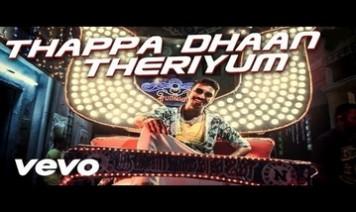Thappa Dhaan Theriyum Song Lyrics