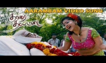 Aarambam Aavadhu Song Lyrics