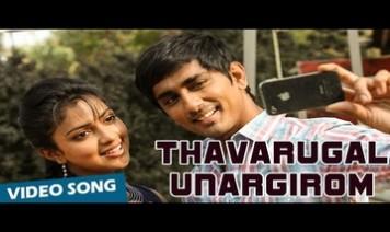 Thavarugal Unargirom Song Lyrics