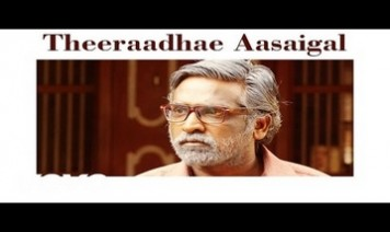 Theeraadhae Aasaigal Song Lyrics