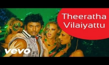 Theeratha Vilaiyattu Pillai Song Lyrics