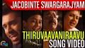 Thiruvaavaniraavu Song Lyrics