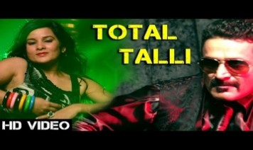 Total Talli Song Lyrics