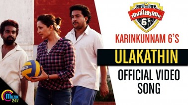 Ulakathin Song Lyrics