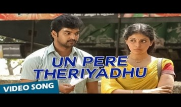 Un Perae Theriyadha Song Lyrics