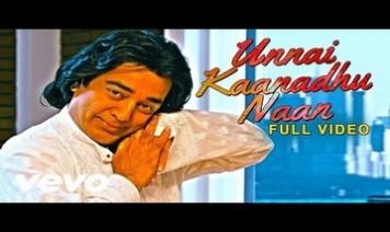 Unnai Kaanadhu Naan Song Lyrics