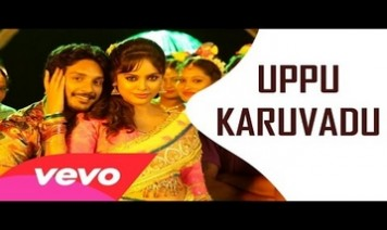 Uppu Karuvadu Song Lyrics