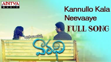 Kannullo Kala Neevaaye Song Lyrics
