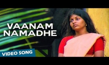 Vaanam Namadhe Song Lyrics