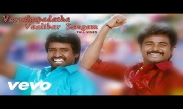Varuthapadatha Valibar Sangam Song Lyrics