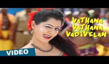 Vathana Vathana Vadivelan Song Lyrics