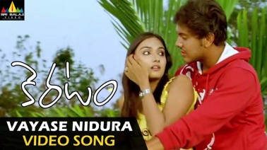 Vayase Nidura Song Lyrics