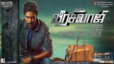 Veera Sivaji Lyrics