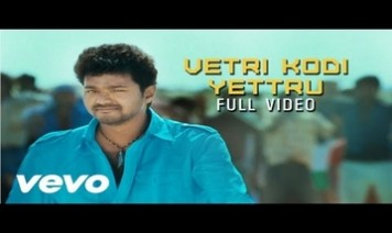 Vetri Kodi Yethu Song Lyrics