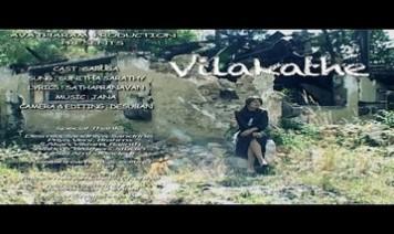 Vilakathe Song Lyrics