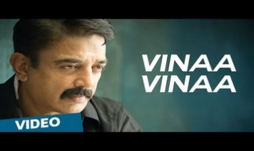 Vinaa Vinna Song Lyrics