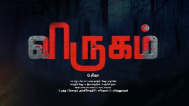 Virugam Lyrics