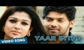 Yaar Intha Song Lyrics