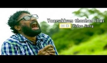 Yarukkum Thozhan Illai Song Lyrics