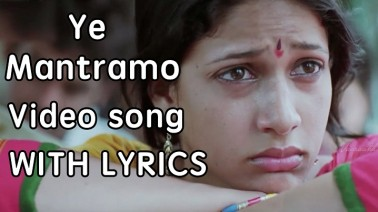 Ye Mantramo Song Lyrics
