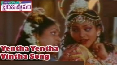 Yentha Yentha Vintha Song Lyrics