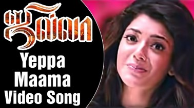 Eppa Mama Mama Treatu Song Lyrics