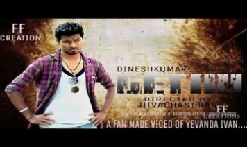 Yevanda Ivan Song Lyrics