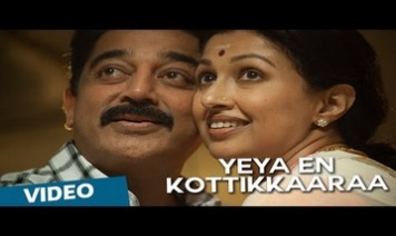 Yeya En Kottikkaarar Song Lyrics