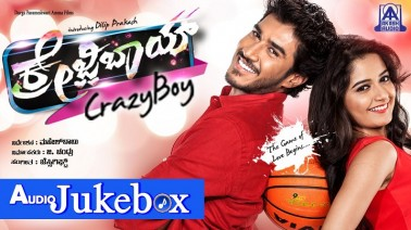 Mugiligu Kadaligu Song Lyrics